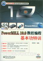 PowerMILL 10.0数控编程基本功特训(含DVD光盘1张)