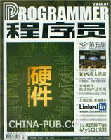 程序员(2013年7月刊 总第249期)