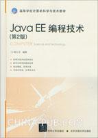 Java EE编程技术(第2版)