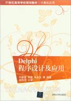 Delphi程序设计及应用