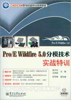 Pro/E Wildfire 5.0分模技术实战特训(含DVD光盘1张)