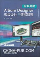 (特价书)轻松实现Altium Designer板级设计与数据管理