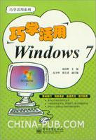 (特价书)巧学活用Windows 7