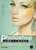 Photoshop数码人像磨皮技法专修