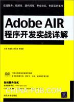 Adobe AIR程序开发实战详解