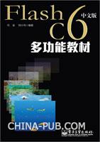 (特价书)Flash CS6中文版多功能教材