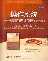 操作系统――精髓与设计原理(第七版)(英文版)