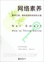 网络素养:数字公民、集体智慧和联网的力量