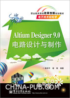 Altium Designer 9.0 电路设计与制作