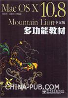 (特价书)Mac OS X 10.8 Mountain Lion中文版多功能教材
