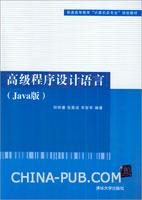 高级程序设计语言(Java版)