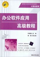 办公软件应用高级教程(配光盘)