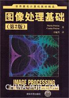 图像处理基础(第2版)