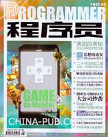 程序员(2013年8月刊 总第250期)