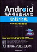 Android经典项目案例开发实战宝典