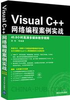 Visual C++网络编程案例实战
