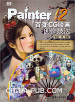 Painter 12百变CG绘画创作技法