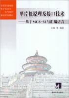 单片机原理及接口技术――基于MCS-51与汇编语言