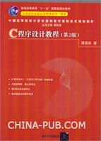 C程序设计教程(第2版)