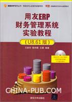 用友ERP财务管理系统实验教程(U8.61版)