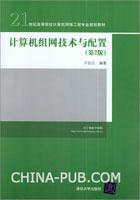 计算机组网技术与配置(第2版)