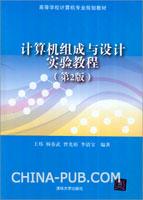 计算机组成与设计实验教程(第2版)
