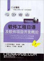 软件工程日语及软件项目开发概论