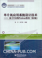 单片机应用系统设计技术――基于C51的Proteus仿真(第3版)