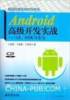 (特价书)Android高级开发实战――UI、NDK与安全
