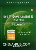 数字信号处理实验指导书(MATLAB版)