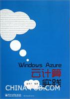(特价书)Windows Azure云计算实践