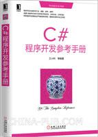 C#程序开发参考手册[按需印刷]