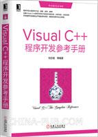 Visual C++程序开发参考手册[按需印刷]