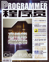 程序员(2013年9月刊 总第251期)