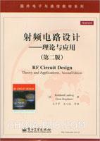 射频电路设计――理论与应用(第二版)