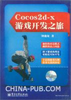 (特价书)Cocos2d-x游戏开发之旅(含CD光盘1张)