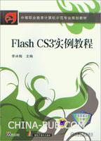 Flash CS3实例教程