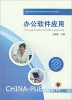 办公软件应用