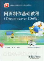 网页制作基础教程(Dreamweaver CS6版)