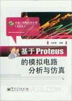 基于Proteus的模拟电路分析与仿真