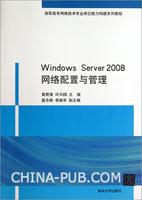 Windows Server 2008网络配置与管理