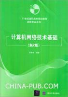 计算机网络技术基础(第2版)