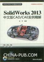 SolidWorks 2013中文版CAD/CAE实例精解(附光盘)