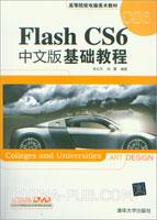 Flash CS6中文版基础教程(附光盘)