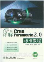 (特价书)详解Creo Parametric 2.0标准教程