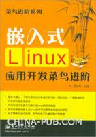 (特价书)嵌入式Linux应用开发菜鸟进阶