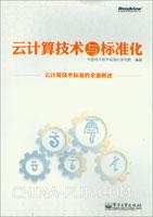 (特价书)云计算技术与标准化