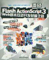 激战Flash ActionScript 3――Web脚本互动开发登峰之路