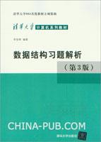 数据结构习题解析(第3版)