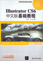 Illustrator CS6中文版基础教程